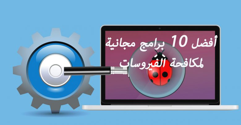 أفضل 10 برامج مجانية لمكافحة الفيروسات
