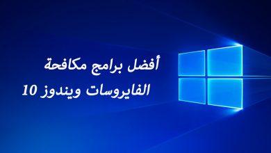 افضل-برامج-مكافحة-الفيروسات-ويندوز